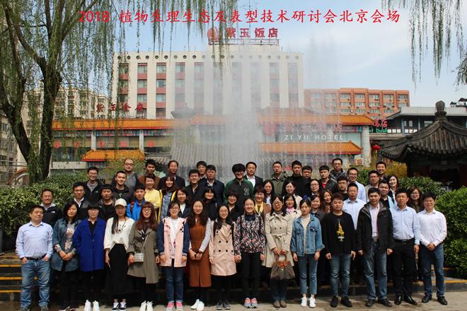 2018植物生理生态及表型技术研讨会合影_北京660.jpg