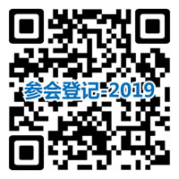 参会二维码-2019.jpg
